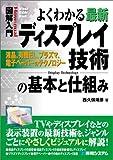 図解入門 よくわかる最新ディスプレイ技術の基本と仕組み—液晶、有機EL、プラズマ、電子ペーパー (How‐nual Visual Guide Book)