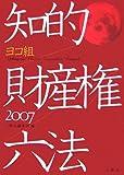 ヨコ組 知的財産権六法〈2007〉  三修社編集部 (三修社)