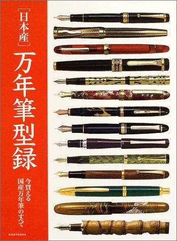 「日本産」万年筆型録