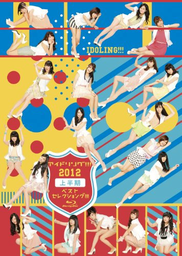 「アイドリング!!!」2012上半期ベストセレクショング!!! [Blu-ray]