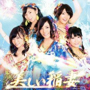 美しい稲妻 (初回生産限定) (Type-A) (DVD付)
