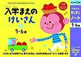 くもんのすくすくノート 入学まえのけいさん2集 (リニューアル) (¥ 292)