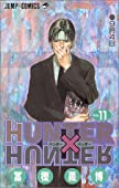 HUNTER×HUNTER 11 (ジャンプ・コミックス)