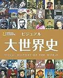 ビジュアル 大世界史