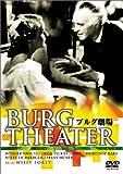 ブルグ劇場 [DVD] 北野義則ヨーロッパ映画ソムリエ・1937年から1940年までのベスト10