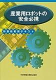 産業用ロボットの安全必携―特別教育用テキスト