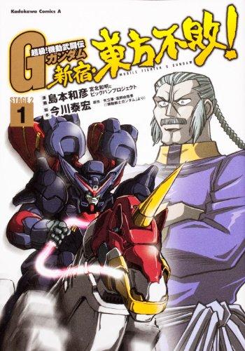 超級! 機動武闘伝Gガンダム 新宿・東方不敗! (1) (角川コミックス・エース 16-15)