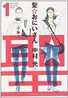 聖☆おにいさん ~14巻 (中村光)