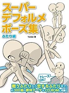 スーパーデフォルメポーズ集 ふたり編 (マンガの技法書)