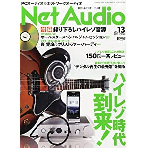 Net Audio (ネットオーディオ) 2014年 03月号 [雑誌]