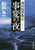 事変の夜: 満州国演義二 (新潮文庫 ふ 25-11 満州国演義 2)