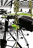 都市と星〔新訳版〕 (ハヤカワ文庫 SF ク) (ハヤカワ文庫SF)