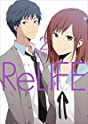 ReLIFE 第2巻