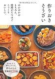 作りおきそうざい―おべんとう、持ちよりにも。昔ながらの常備菜120品。