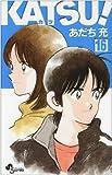 KATSU! (16) (少年サンデーコミックス)