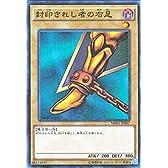 遊戯王 封印されし者の右足(ミレニアムレア)ミレニアムボックス ゴールドエディション(MB01) シングルカード MB01-JP007-NP