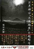 日月神示「天変地異」の超暗号―津波・地震・富士山大爆発の予告 (5次元文庫 お 1-1)