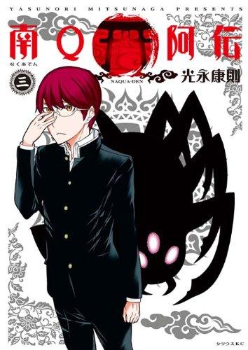 南Q阿伝(3) (シリウスコミックス)