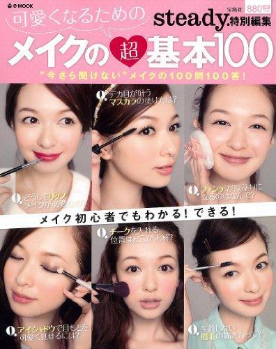 メイクの超基本100 2012年号 大きい表紙画像
