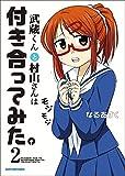 武蔵くんと村山さんは付き合ってみた。 2 (アース・スターコミックス)