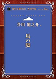 馬の脚 (青空文庫POD(大活字版))