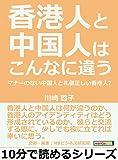 香港人と中国人はこんなに違う。マナーのない中国人と礼儀正しい香港人?10分で読めるシリーズ