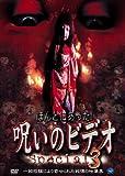 ほんとにあった! 呪いのビデオ special 3 [DVD]
