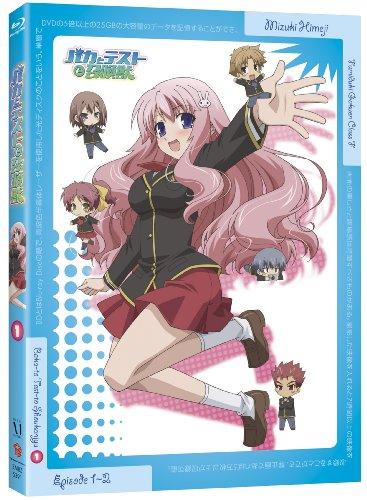 バカとテストと召喚獣 第1巻 [Blu-ray]