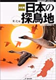 決定版 日本の探鳥地 東北編 (BIRDER SPECIAL)