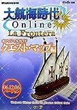大航海時代 Online ~La Frontera~ オフィシャルガイド 06.12.6バージョン クエスト・マップ編