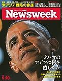 週刊ニューズウィーク日本版 「特集:オバマはアジアに何を遺したか」〈2016年9/20号〉 [雑誌]