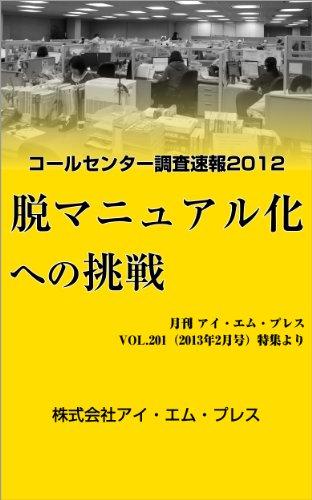コールセンター調査速報2012~脱マニュアル化への挑戦 月刊『アイ・エム・プレス』