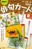 俳句カード 夏 第3版—幼児から (2)