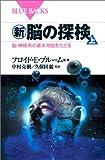 新・脳の探検(上)