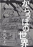 からっぽの世界 / 山田 花子 のシリーズ情報を見る