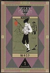 KISSxxxx 1 (集英社文庫―コミック版) (集英社文庫 く 23-1)