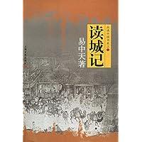 读城记(品读中国书系之二) - TXT电子书爱好者 - TXT全本下载