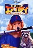 スーパードッグ エア・バディ/ベースボールで一発逆転![DVD]