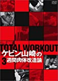 TOTAL WORKOUT ~�P�r���R���3�T�ԓ��̉�_~ [DVD]