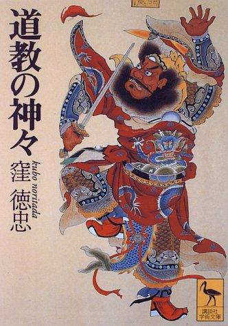道教の神々 (講談社学術文庫)
