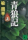 青狼記〈上〉 (講談社文庫)