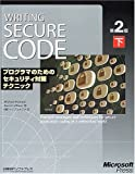 Writing Secure Code第2版〈下〉プログラマのためのセキュリティ対策テクニック