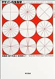 デザインの生態学—新しいデザインの教科書