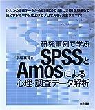 研究事例で学ぶSPSSとAmosによる心理・調査データ解析