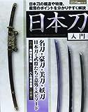 日本刀入門―日本刀の構造や特徴、鑑賞のポイントを分かりやすく解 (SAKURA・MOOK 63 ビジュアル図鑑シリーズ)