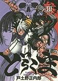 どらくま 3 (BLADE COMICS)