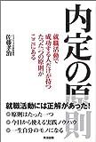 日本経済の産業構造の転換と新卒者の就職活動の過熱化:採用面接では応募者の何が評価されるのか?
