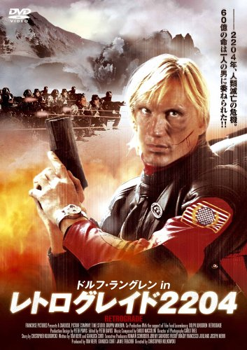 ドルフ・ラングレン in レトログレイド2204 [DVD] APS-87