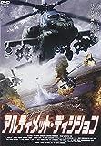 アルティメット・ディシジョン[DVD]