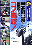 甲子園出場を目指すならコノ高校!